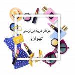 مراکز خرید ارزان در تهران