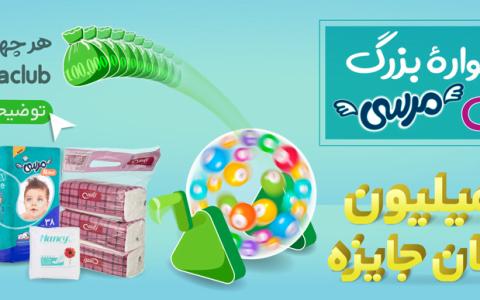 قرعه کشی ۱ میلیون تومانی ماه رمضان در اکالا- جشنواره نانسی مرسی
